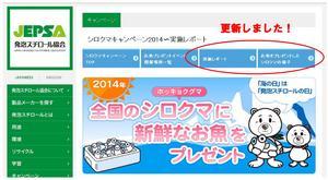 シロクマ.JPGのサムネイル画像