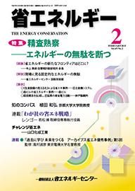 省エネルギー2月号表紙.jpg