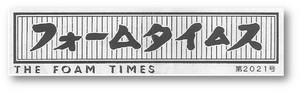 フォームタイムス2021ロゴ.jpeg