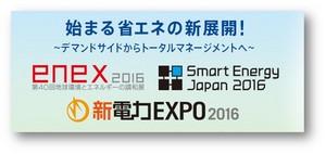 ENEX展2016.jpeg