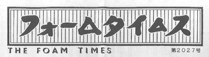 フォームタイムス2027ロゴ.jpeg