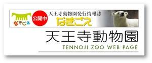 天王寺Zoo.jpeg
