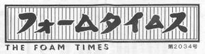 フォームタイムス2034ロゴ.jpeg