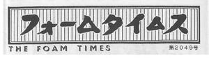 フォームタイムス2049ロゴ.jpeg