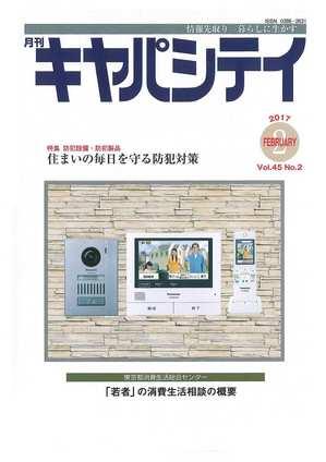 月刊キャパシティ2月号.jpg