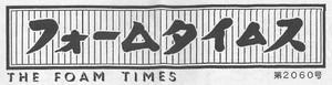 フォームタイムス2060ロゴ.jpeg