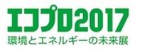 エコプロ2017.jpg