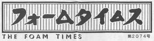 フォームタイムス2074ロゴ.jpeg